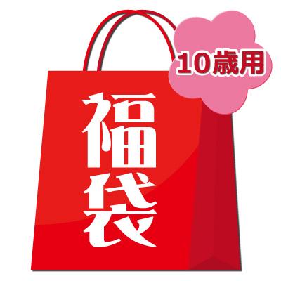 メイキーズオリジナル福袋【女の子10歳用】