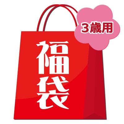 メイキーズオリジナル福袋【女の子3歳用】