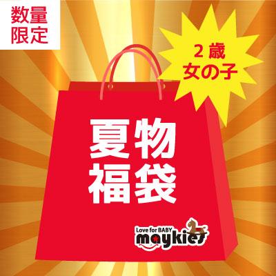 夏物福袋2019