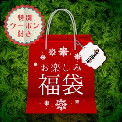 【年内お届け!お楽しみ福袋】(1,0000円相当以上+500円クーポン)