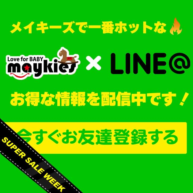 SUPERSALE LINE@後半