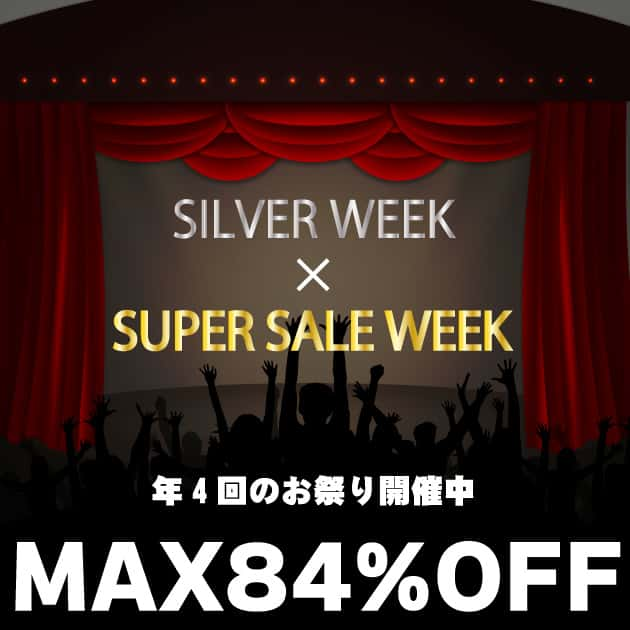 SUPER SALE WEEK後半